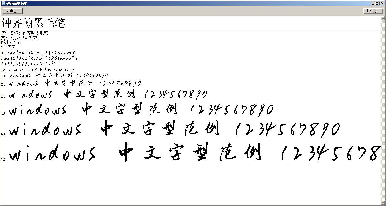 钟齐翰墨毛笔字体
