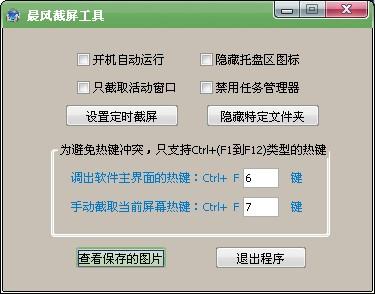 晨风截图工具V1.3.1.0 绿色版