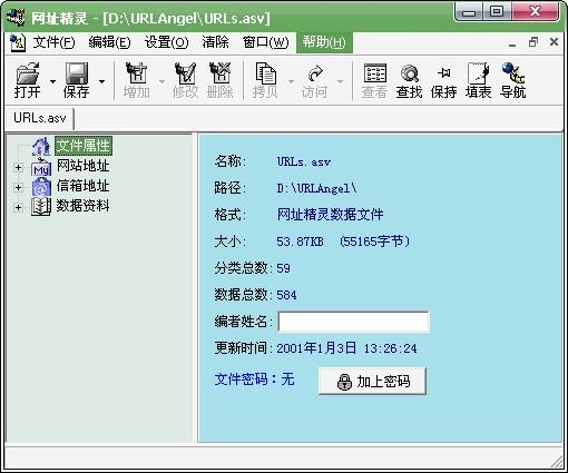 网址精灵V1.68 Build 272 安装版