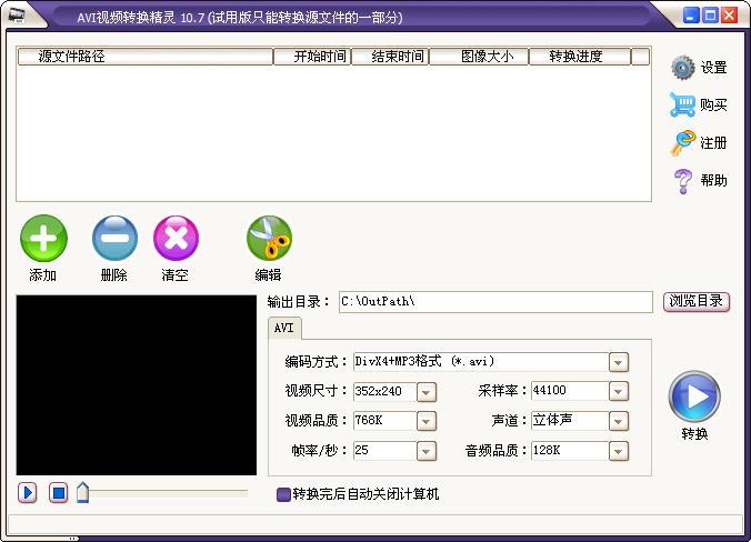 AVI视频转换精灵V10.9 试用版