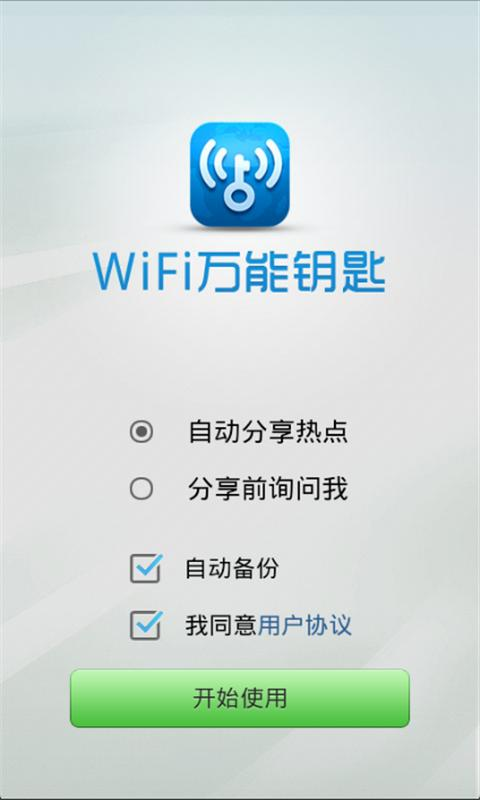 wifi万能钥匙iphone版V3.5.6 官方版