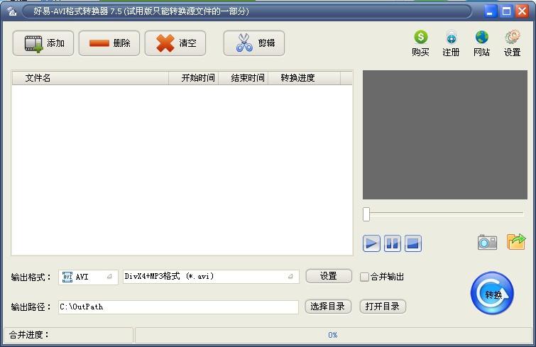 好易-AVI格式转换器V7.5 免费版