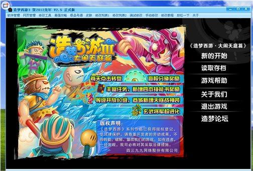 逍遥造梦西游3修改器V8.47 正式版