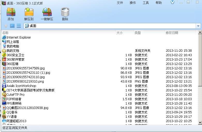 360压缩V3.2.0.2170 官方版