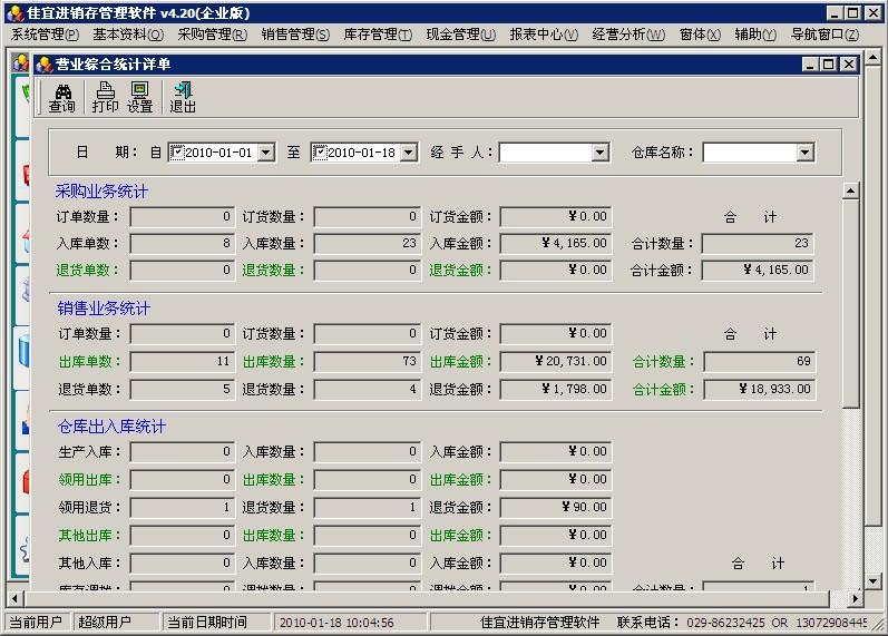 佳宜进销存管理软件(SQL网络版)V4.40 SQL网络版