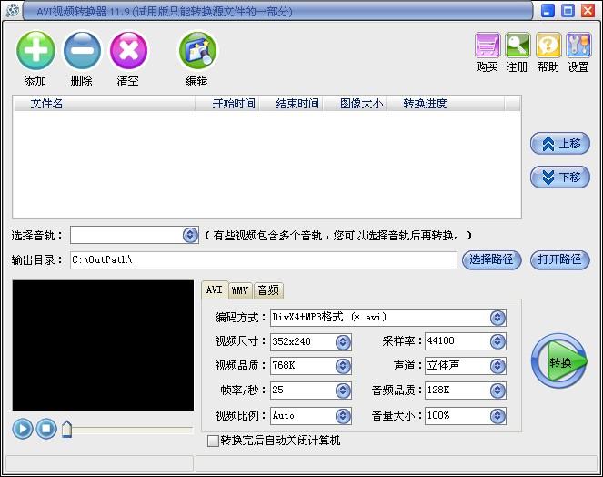 易杰AVI视频转换器V12.2 官方版