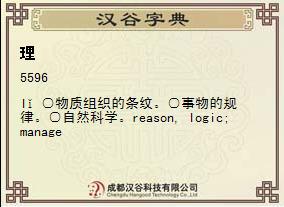 汉谷字典V1.0 安装版