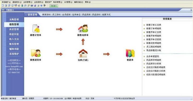 速拓医药连锁管理系统V13.0926 辉煌版
