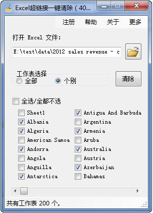 Excel超链接一键删除工具V1.0.2.4 绿色中文版