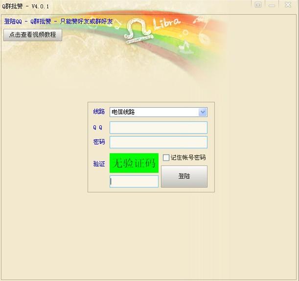 星辰Q群批赞工具V4.0.2 绿色免费版