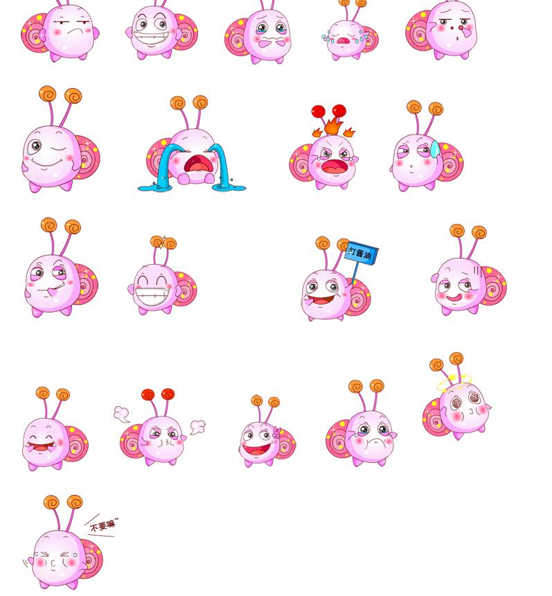 粉色小蜗牛qq表情大图预览_粉色小蜗牛qq表情图片图片