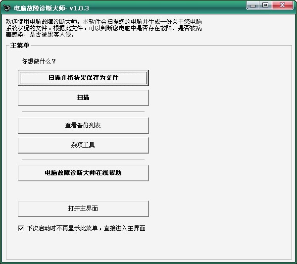 电脑故障诊断大师V1.0.3 中文绿色免费版