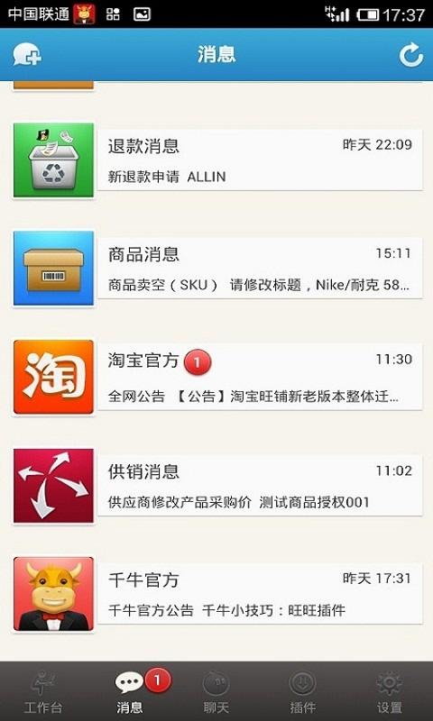 千牛V2.1 安卓版