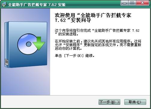 全能助手广告拦截专家V7.62 安装版