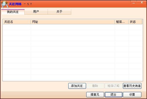 关注网络V5.7 官方正式版