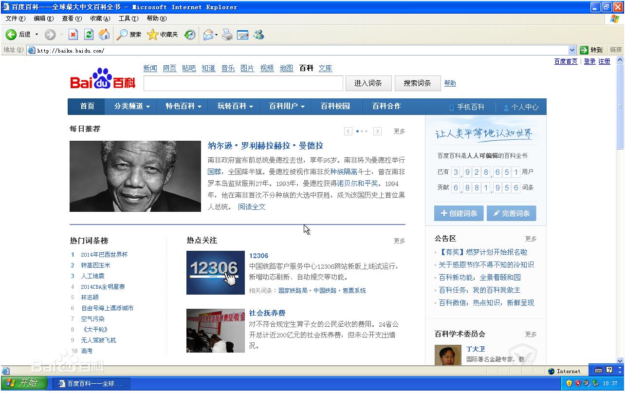 IE6sp1 简体中文版sp1