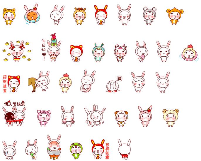 qq 可爱 表情包/可爱兔耳控QQ表情包图片预览