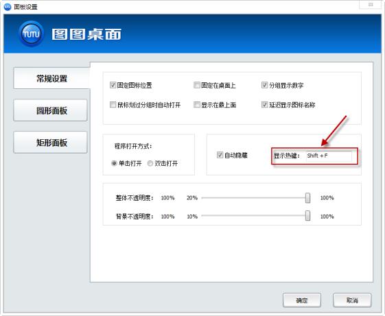 图图桌面V3.1.0.1002 简体中文官方安装版