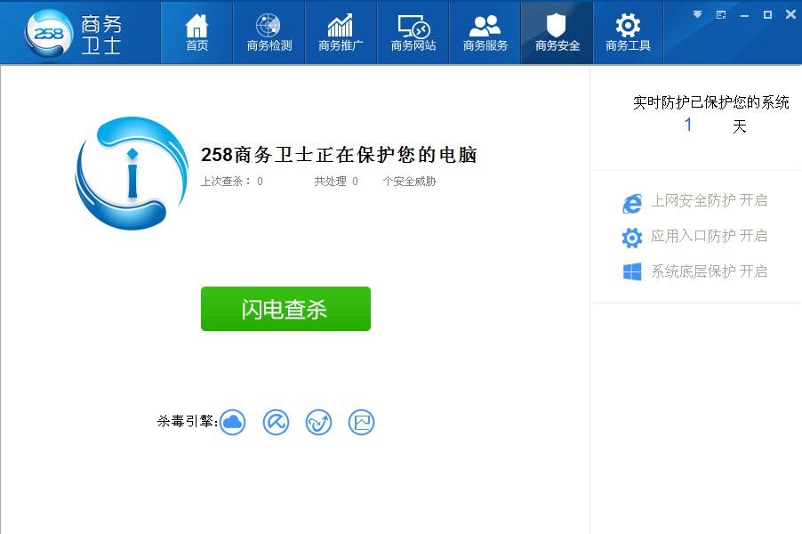 258商务卫士V1.0.0.62 免费版