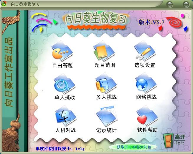 向日葵生物复习软件V5.7 官方最新版