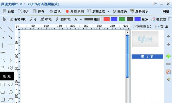 微课大师V6.0.1.7 绿色版