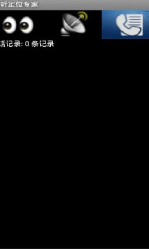 监听定位专家V9.0 安卓版