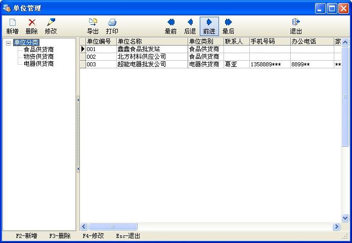 佳易仓库管理V5.4 免费版