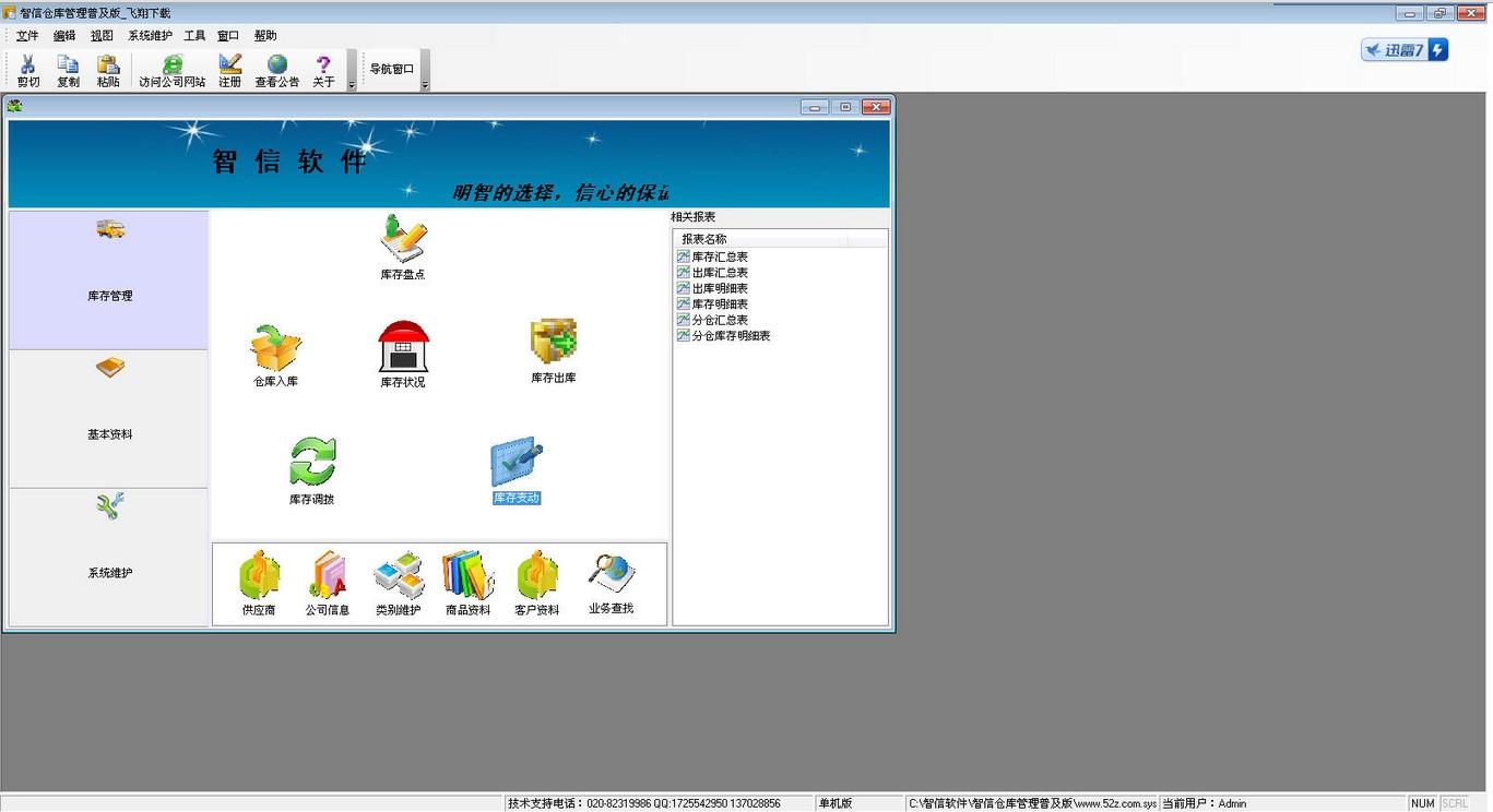 智信仓库管理软件V2.76 单机版