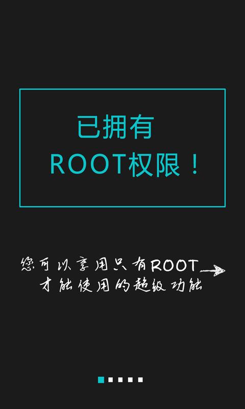 一键Root大师V5.1.7 安卓版