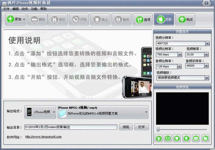 枫叶iphone视频转换器V9.3.8.0 官方最新版