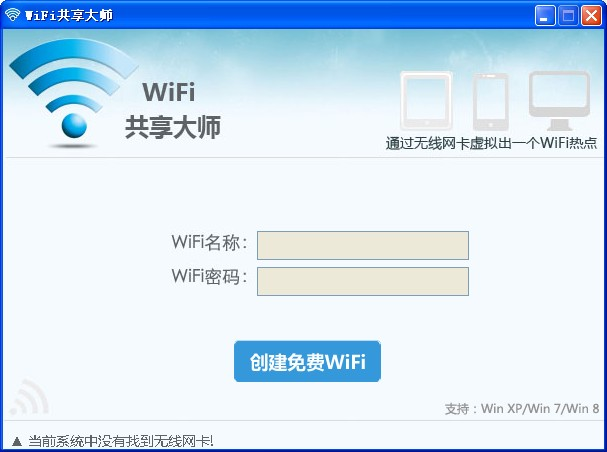 wifi共享app大全