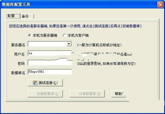 里诺仓库管理软件网络版V5.81 网络版