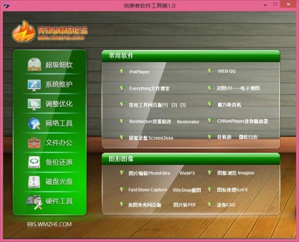 完美者U盘启动维护系统三周年版