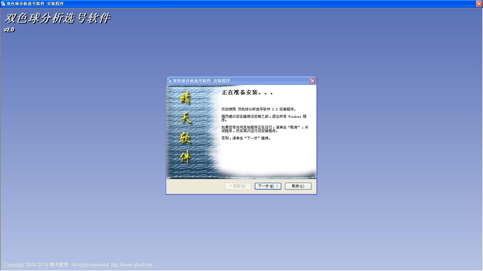 双色球分析选号软件V2.0截图1