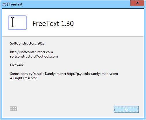 FreeText(高级文本编辑器)V1.46 中文免费版
