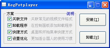 RegPotplayer(设置工具)