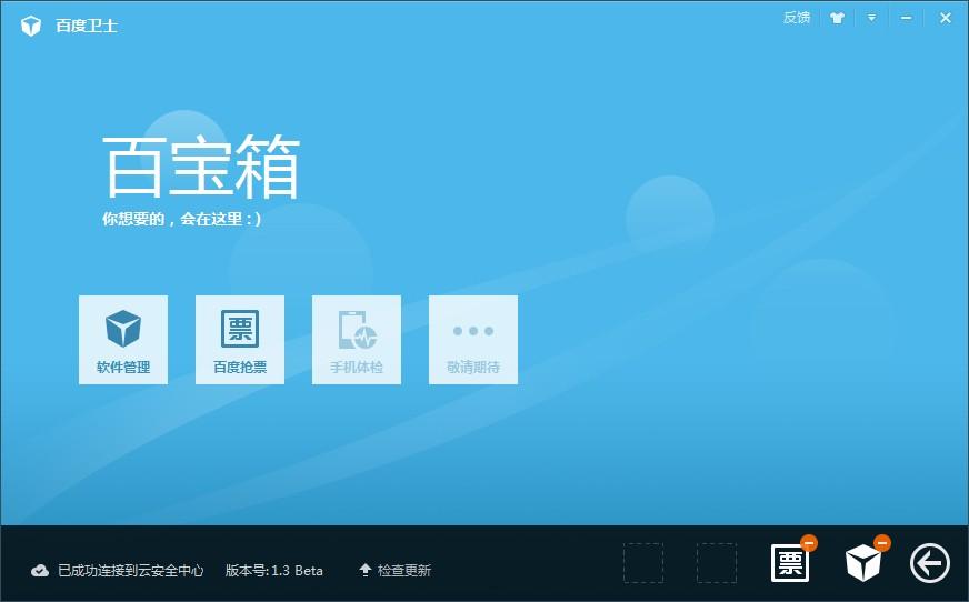 百度卫士抢票版V3.0.2.6 最新版