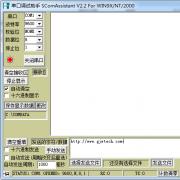 串口调试助手 V2.2 免费版