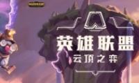 lol云顶之弈10.13拼多多源剑阵容玩法攻略