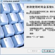 定时开机关机自动操作计算机 V9.301 简体版