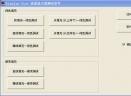 Display-Test(液晶显示器测试软件)V2.18 免费版