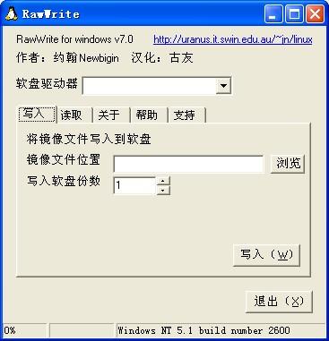 RawWrite(硬盘坏道修复工具)