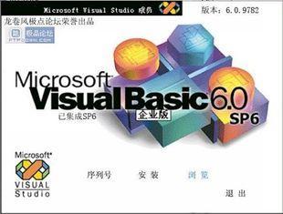 Visual Basic(VB)v6.0SP6简体中文大企业集成安装版