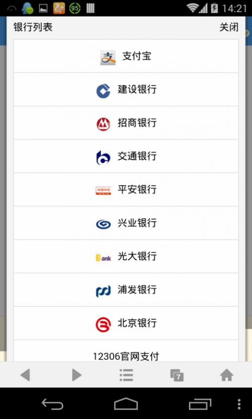 UC抢票浏览器V9.4.2.365 官方版