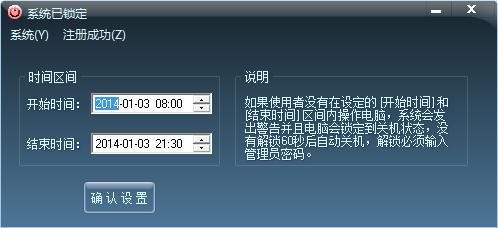 云彩自动关机助手V1.0.8 绿色版