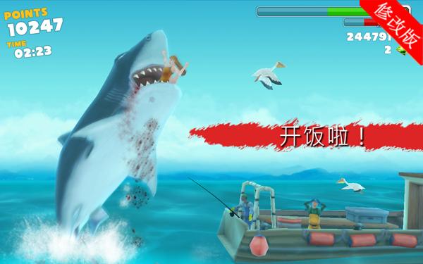 饥饿的鲨鱼进化修改版