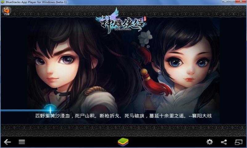 神雕侠侣V1.3.5 安卓版