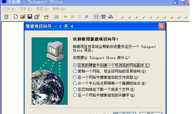 Teleport Ultra(网站整站下载器)V1.65 绿色汉化版