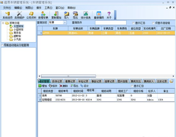 超易车辆管理系统V3.19 官方绿色版