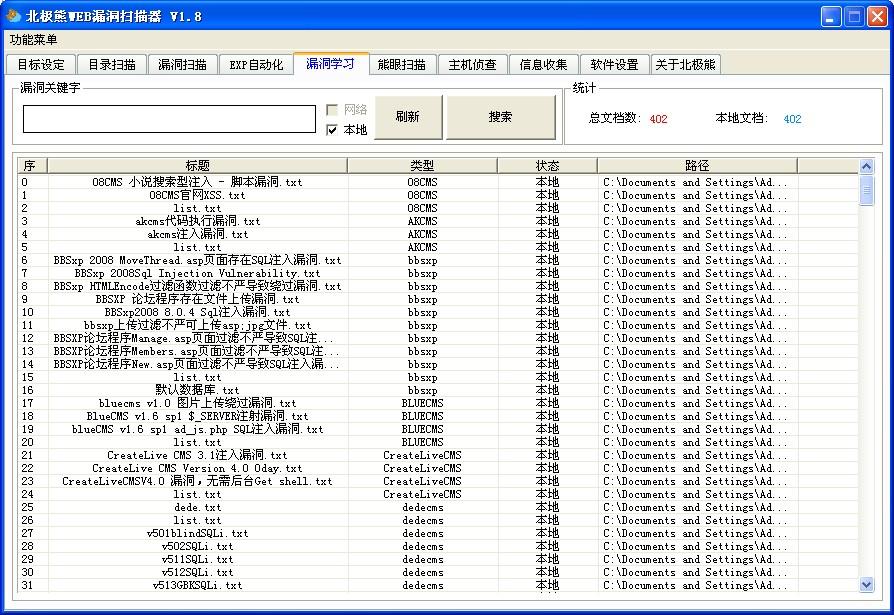 北极熊WEB漏洞扫描器V1.8 绿色免费版